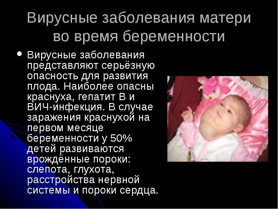 Вирусные заболевания матери во время беременности Вирусные заболевания предст...