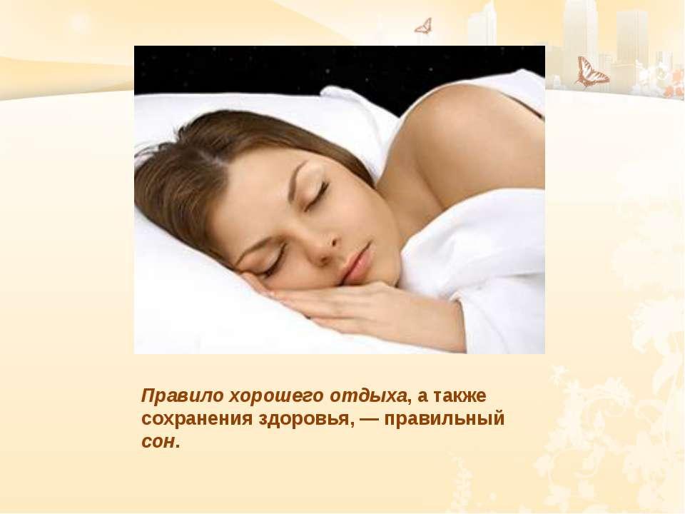 Правило хорошего отдыха, атакже сохранения здоровья,— правильный сон.