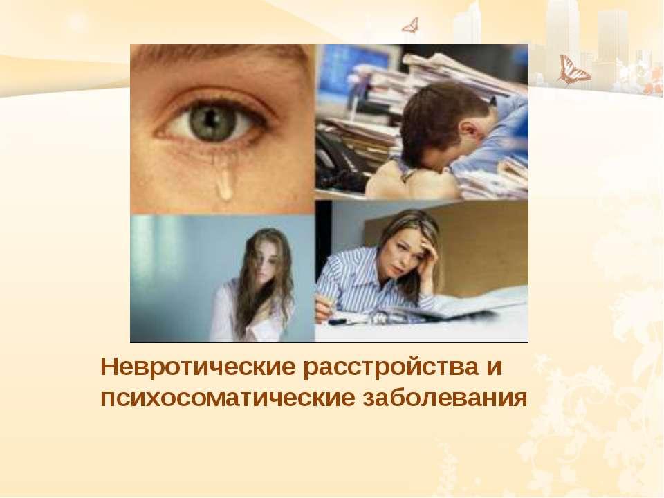 Невротические расстройства и психосоматические заболевания Невротические расс...