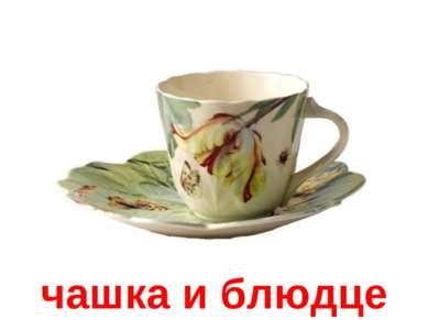 чашка и блюдце