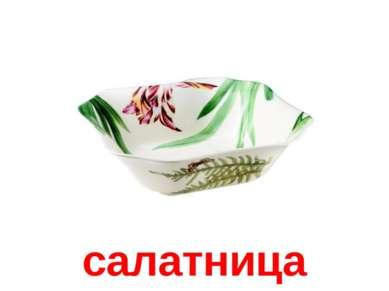 салатница