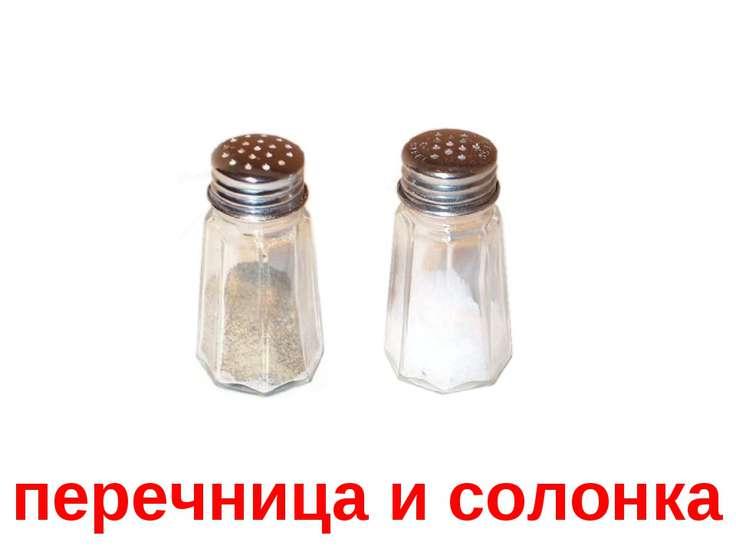 перечница и солонка