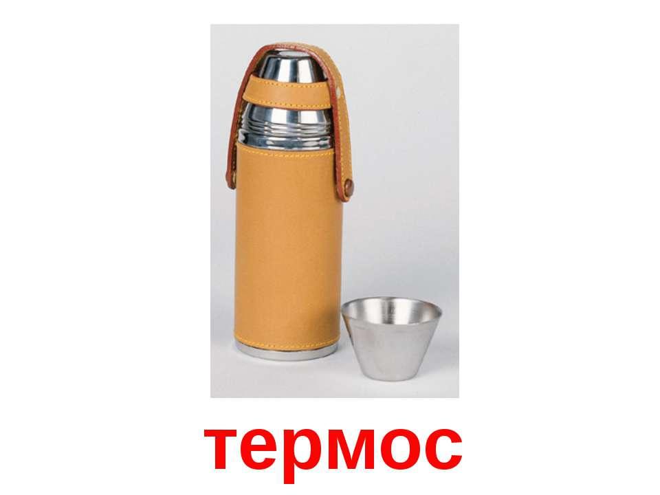 термос