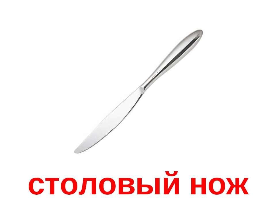 столовый нож