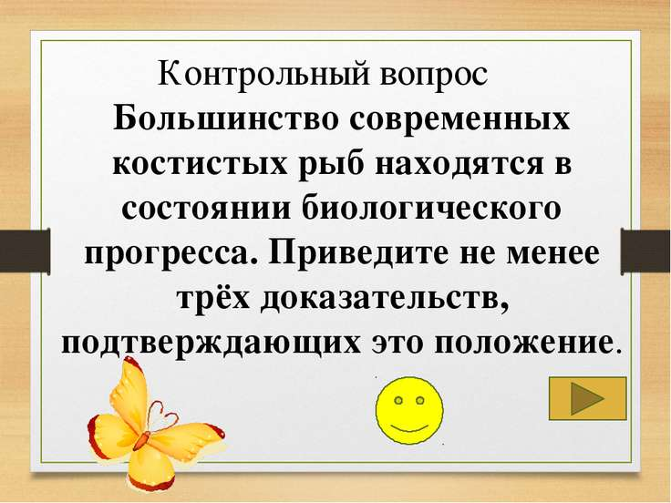 Использованные материалы http://present.griban.ru/file/2264-shablon-zhdu-chud...