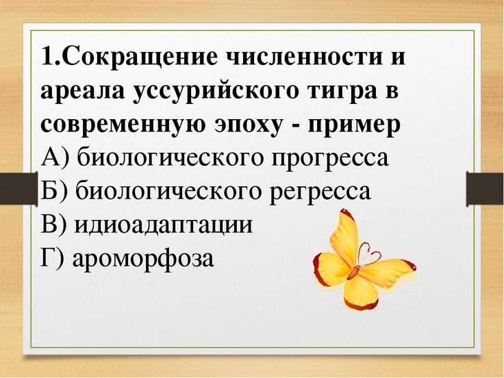 2. Появление у древних млекопитающих четырёхкамерного сердца, теплокровности,...