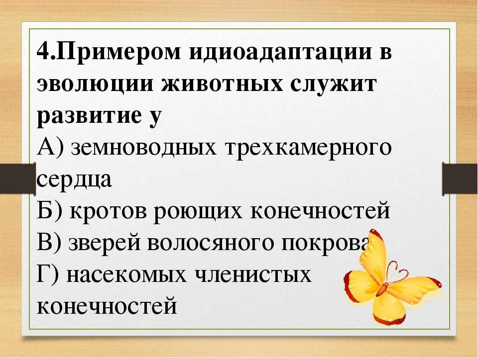5.Какой признак НЕ считают ароморфозом у млекопитающих А) волосяной покров Б)...