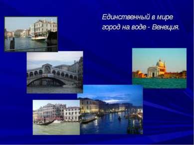 Единственный в мире город на воде - Венеция.