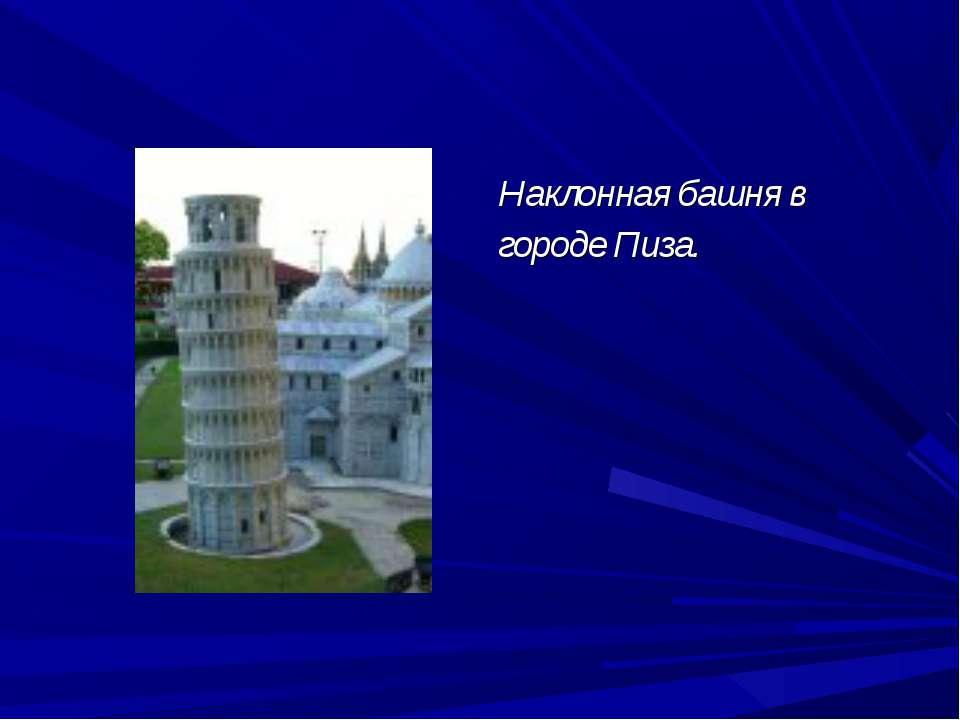 Наклонная башня в городе Пиза.