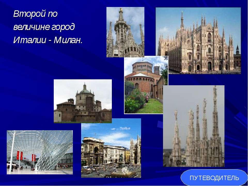 Второй по величине город Италии - Милан. ПУТЕВОДИТЕЛЬ