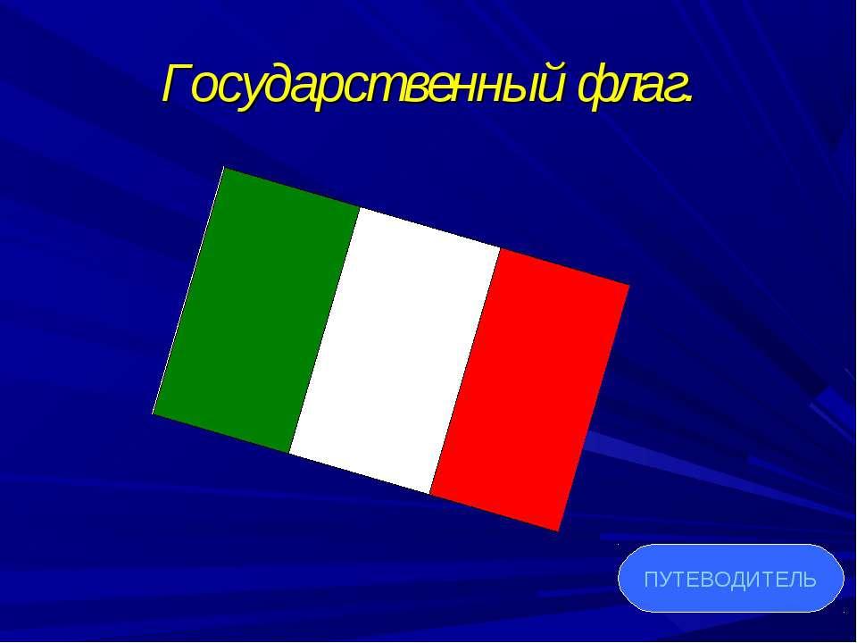Государственный флаг. ПУТЕВОДИТЕЛЬ