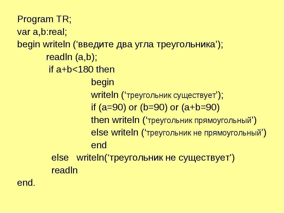 Program TR; var a,b:real; begin writeln ('введите два угла треугольника'); re...