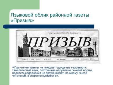 Языковой облик районной газеты «Призыв» При чтении газеты не покидает ощущени...