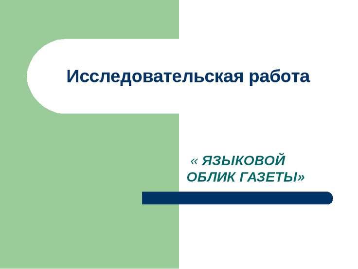 Исследовательская работа « ЯЗЫКОВОЙ ОБЛИК ГАЗЕТЫ»