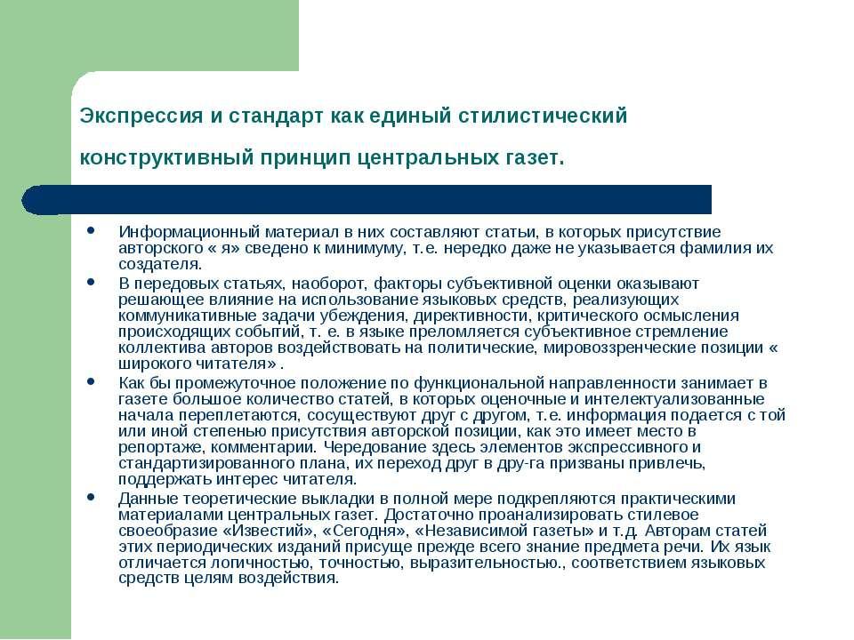 Экспрессия и стандарт как единый стилистический конструктивный принцип центра...