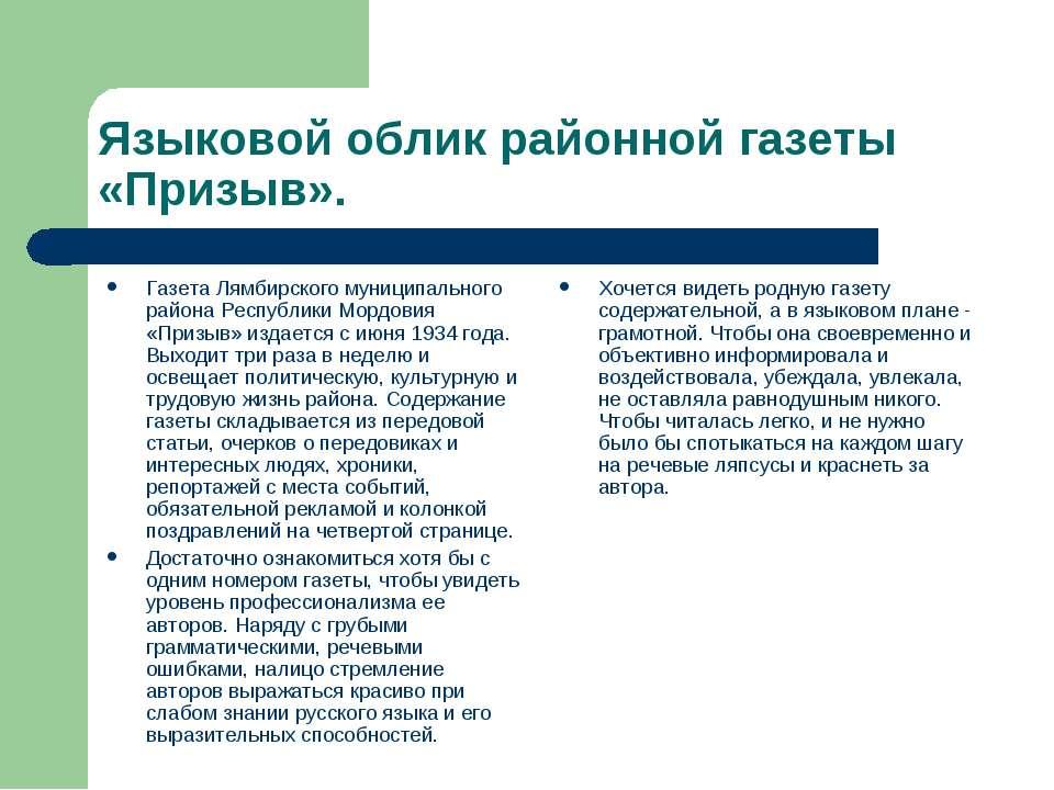 Языковой облик районной газеты «Призыв». Газета Лямбирского муниципального ра...