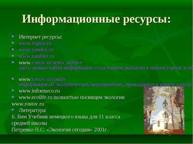 Информационные ресурсы: Интернет ресурсы: www.region.ru www.yandex.ru www.ram...