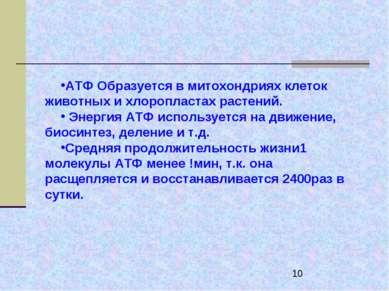 АТФ Образуется в митохондриях клеток животных и хлоропластах растений. Энерги...