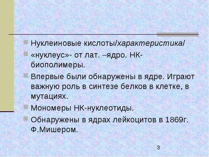 Нуклеиновые кислоты/характеристика/ «нуклеус»- от лат. –ядро. НК-биополимеры....