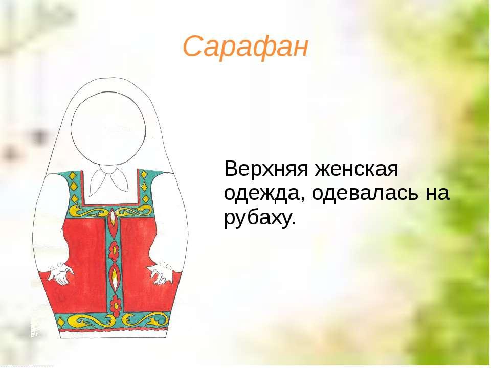 Сарафан Верхняя женская одежда, одевалась на рубаху.