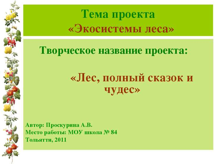 Тема проекта «Экосистемы леса» Творческое название проекта: «Лес, полный сказ...