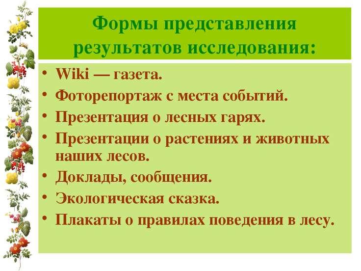 Формы представления результатов исследования: Wiki — газета. Фоторепортаж с м...