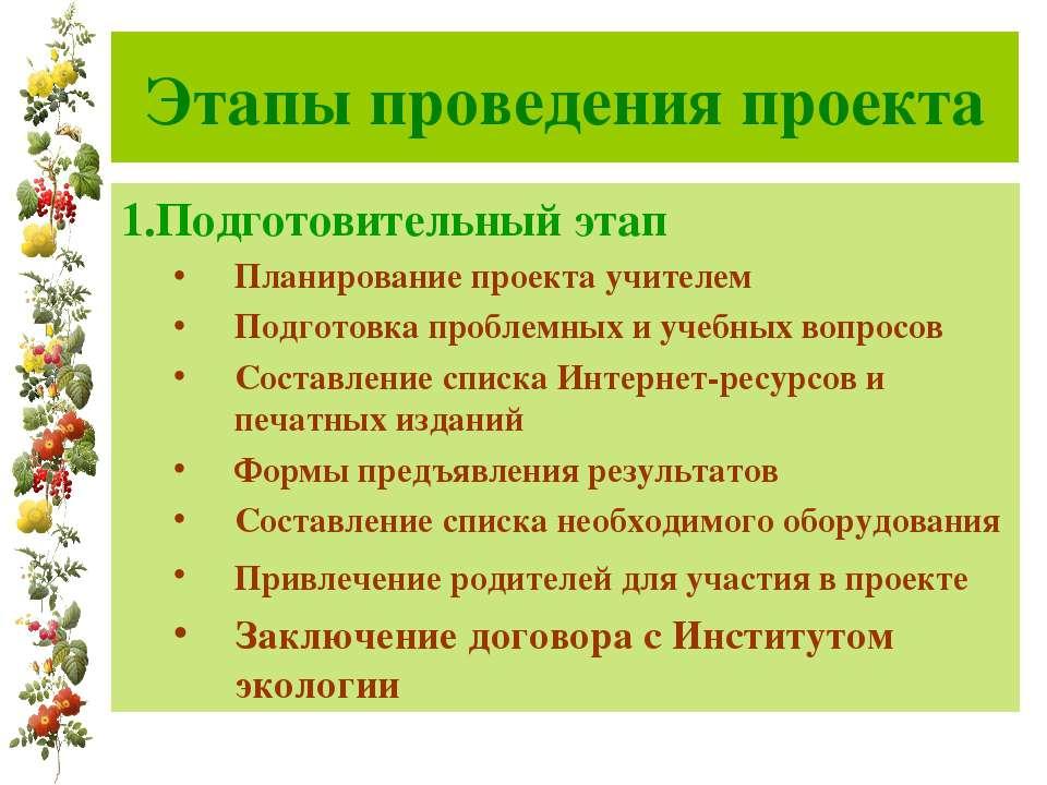 Этапы проведения проекта 1.Подготовительный этап Планирование проекта учителе...