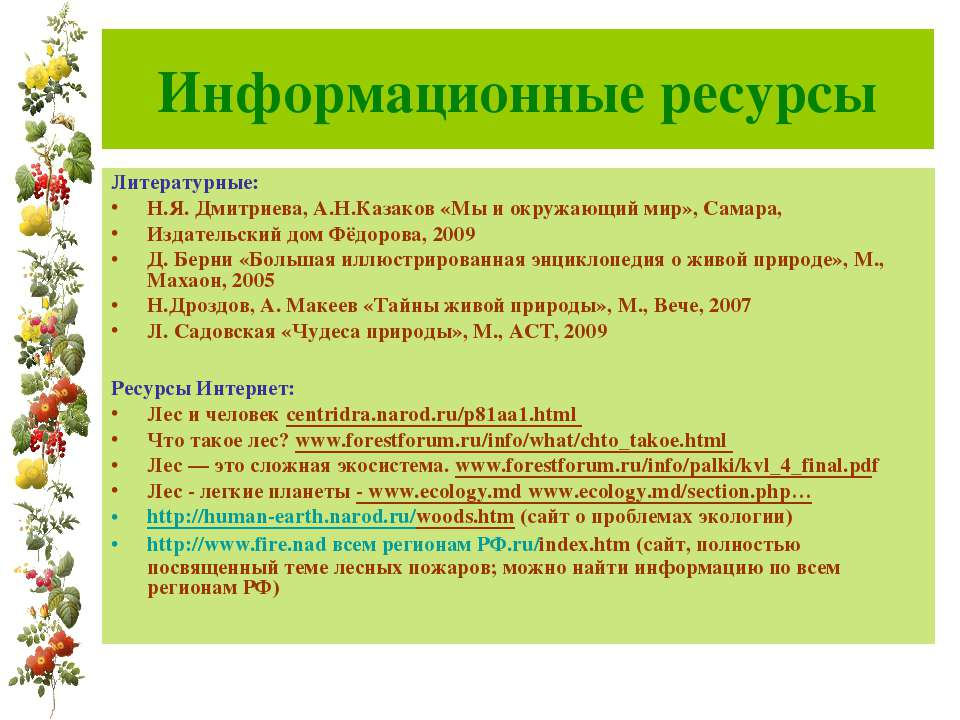 Информационные ресурсы Литературные: Н.Я. Дмитриева, А.Н.Казаков «Мы и окружа...