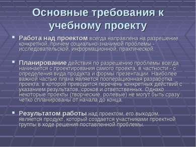 Основные требования к учебному проекту Работа над проектом всегда направлена ...