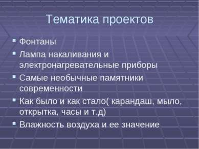 Тематика проектов Фонтаны Лампа накаливания и электронагревательные приборы С...