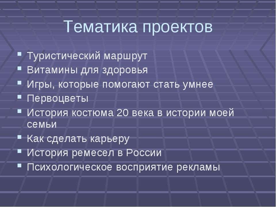 Тематика проектов Туристический маршрут Витамины для здоровья Игры, которые п...