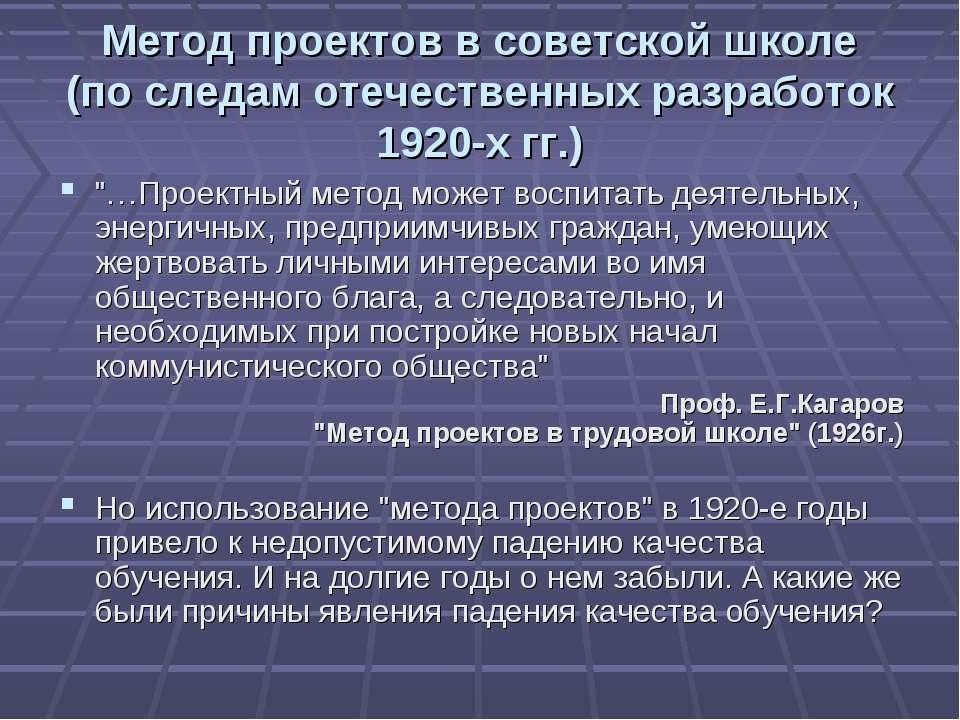 Метод проектов в советской школе (по следам отечественных разработок 1920-х г...