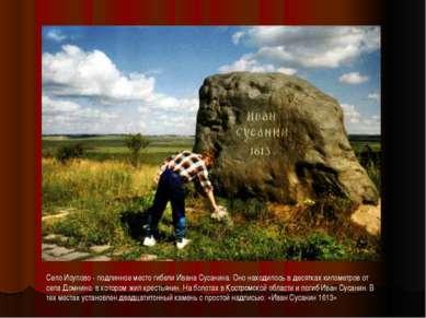 Село Исупово - подлинное место гибели Ивана Сусанина. Оно находилось в десятк...