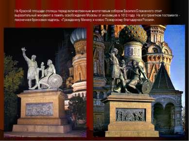 На Красной площади столицы перед величественным многоглавым собором Василия Б...
