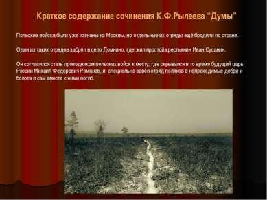 """Краткое содержание сочинения К.Ф.Рылеева """"Думы"""" Польские войска были уже изгн..."""
