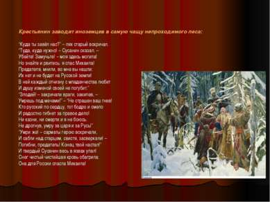 """Крестьянин заводит иноземцев в самую чащу непроходимого леса: """"Куда ты завёл ..."""