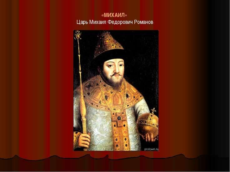 «МИХАИЛ» Царь Михаил Федорович Романов