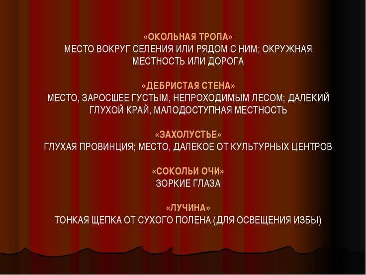 «ОКОЛЬНАЯ ТРОПА» МЕСТО ВОКРУГ СЕЛЕНИЯ ИЛИ РЯДОМ С НИМ; ОКРУЖНАЯ МЕСТНОСТЬ ИЛИ...