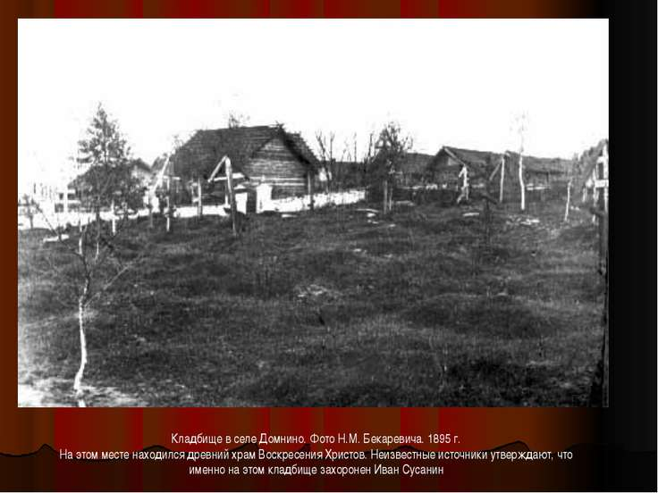 Кладбище в селе Домнино. Фото Н.М. Бекаревича. 1895 г. На этом месте находилс...