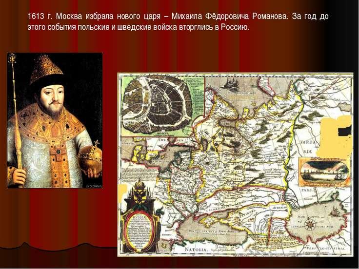 1613 г. Москва избрала нового царя – Михаила Фёдоровича Романова. За год до э...