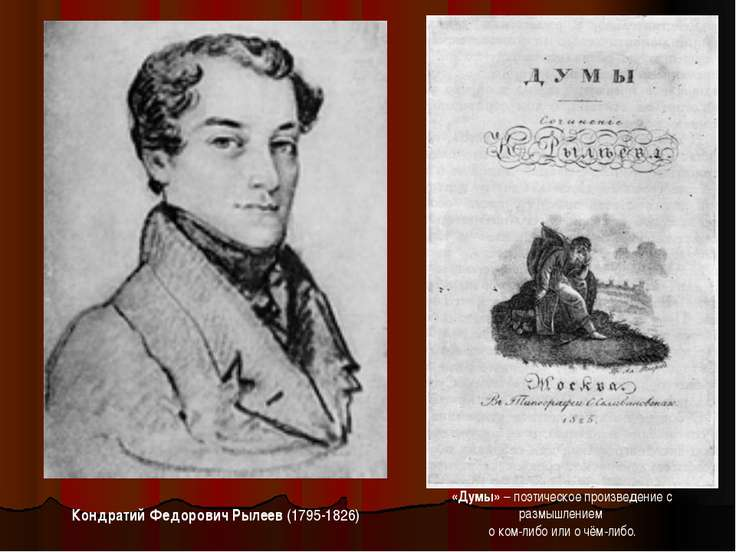Кондратий Федорович Рылеев (1795-1826) «Думы» – поэтическое произведение с р...