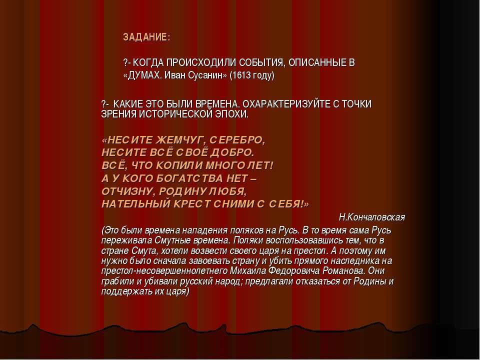 ЗАДАНИЕ: ?- КОГДА ПРОИСХОДИЛИ СОБЫТИЯ, ОПИСАННЫЕ В «ДУМАХ. Иван Сусанин» (161...