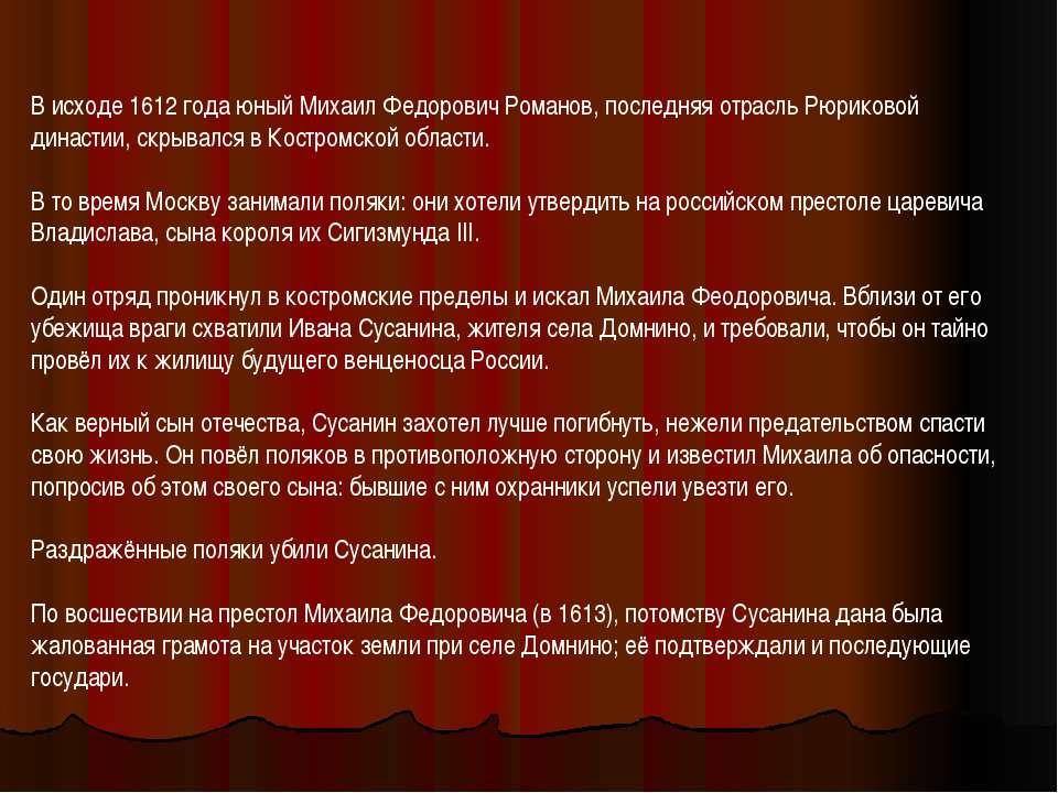 В исходе 1612 года юный Михаил Федорович Романов, последняя отрасль Рюриковой...