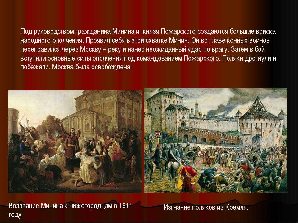 Под руководством гражданина Минина и князя Пожарского создаются большие войск...