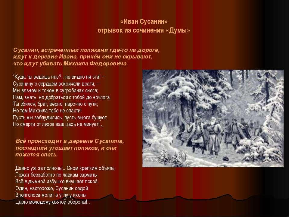 «Иван Сусанин» отрывок из сочинения «Думы» Сусанин, встреченный поляками где-...