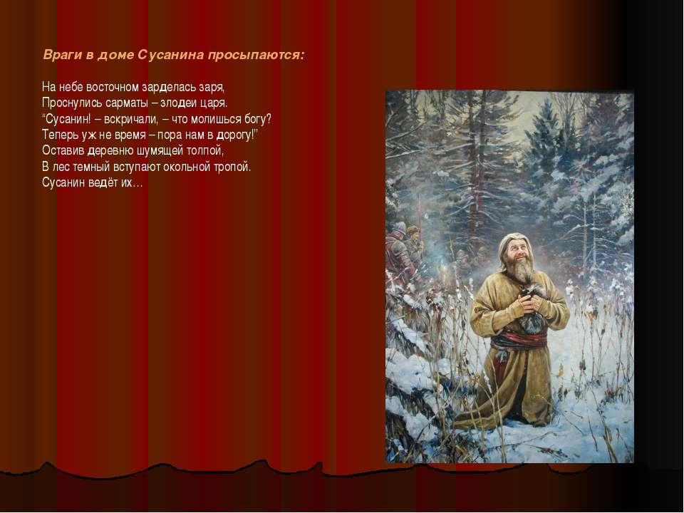 Враги в доме Сусанина просыпаются: На небе восточном зарделась заря, Проснули...