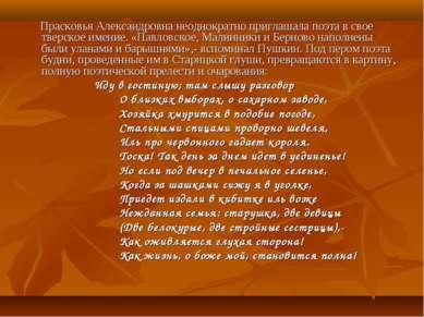 Прасковья Александровна неоднократно приглашала поэта в свое тверское имение....