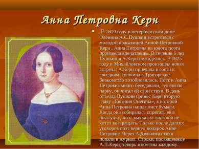 Анна Петровна Керн В 1819 году в петербургском доме Оленина А.С.Пушкин встрет...