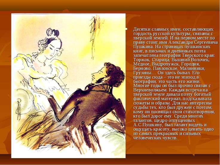 Десятки славных имен, составляющих гордость русской культуры, связаны с тверс...