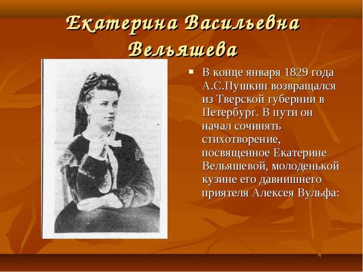 Екатерина Васильевна Вельяшева В конце января 1829 года А.С.Пушкин возвращалс...